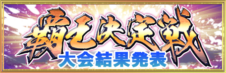 PS4 / PS3版 恋姫†演武公式ページ